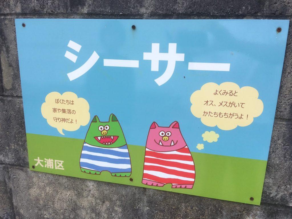 大浦集落のシーサー通りの看板