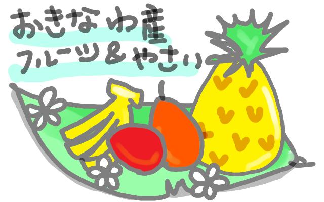 沖縄産のフルーツ