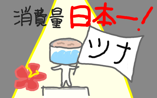 ツナ缶消費日本一