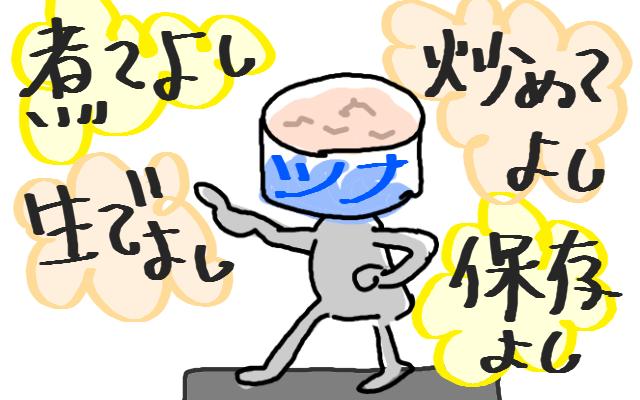 万能ツナ缶