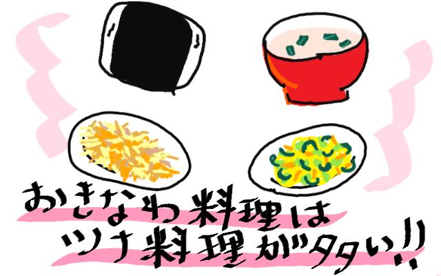 沖縄料理はツナ料理が多い