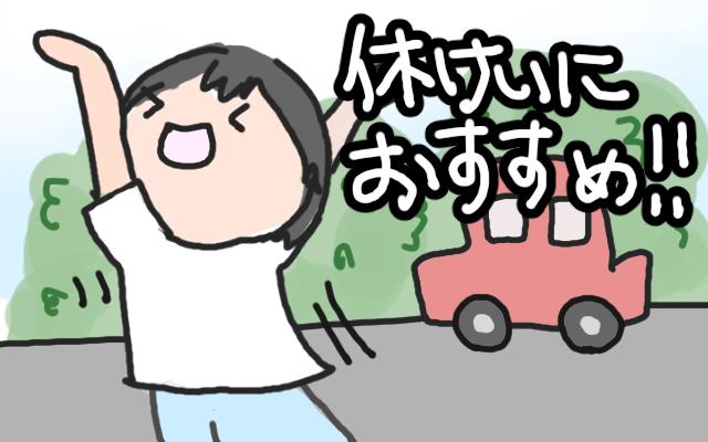 ドライブの休憩