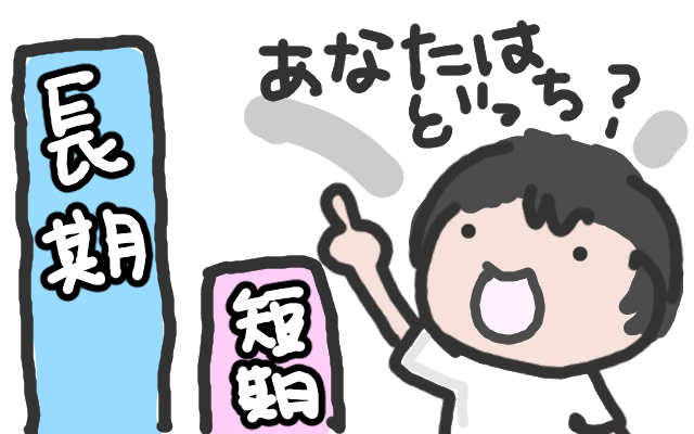 沖縄移住するなら長期か短期か