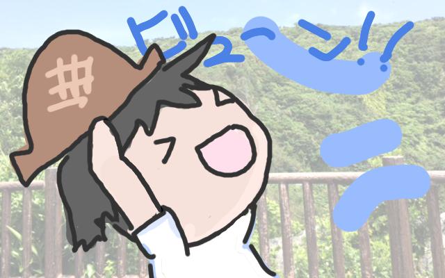 茅打(かやうち)バンタは風が強い