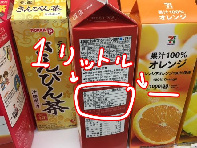 オレンジジュースとりんごジュースの紙パック