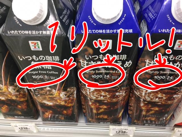 コーヒーパック1リットル