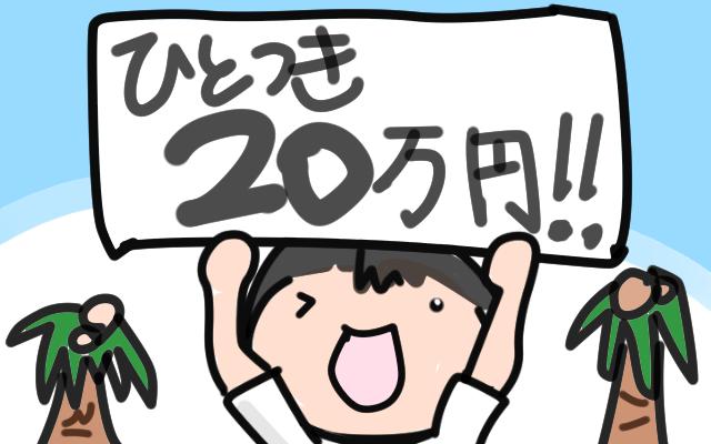 支出が20万円