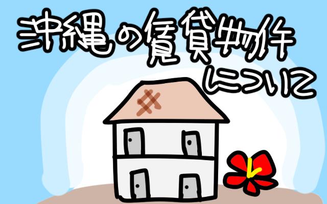 沖縄の賃件について