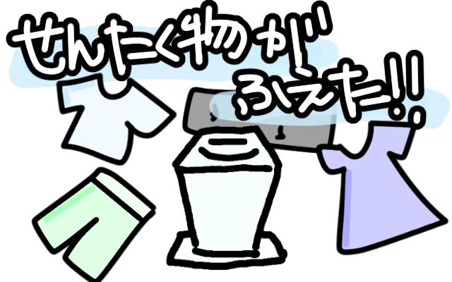 洗濯物が増える