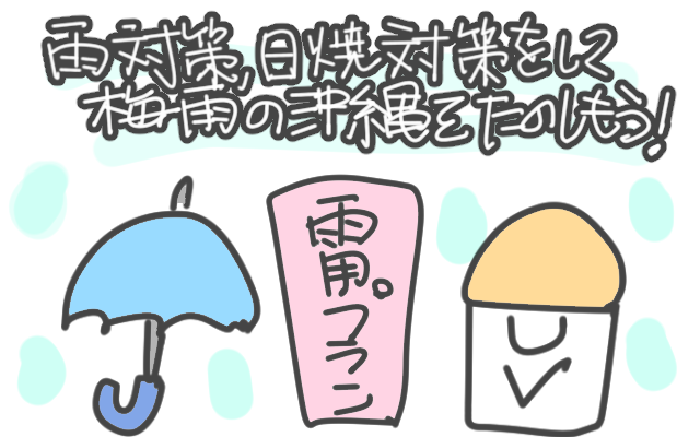 雨対策、日焼け対策、紫外線対策