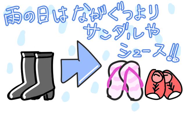 雨の日は長靴よりシューズ