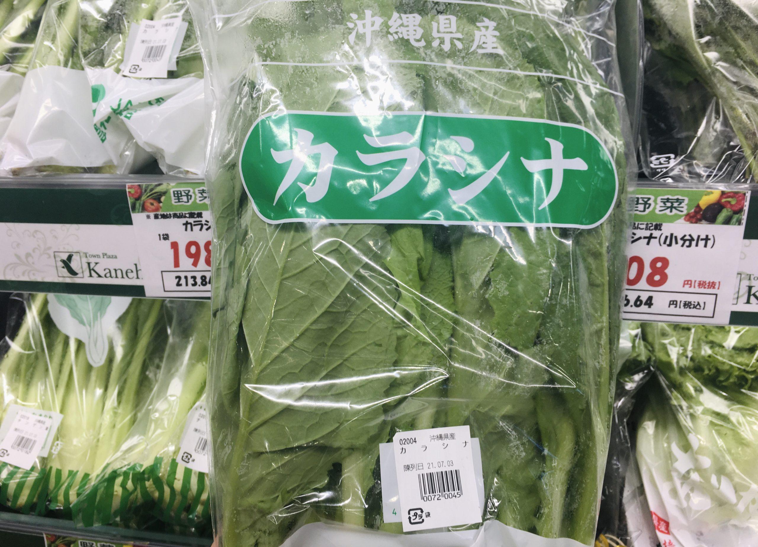 沖縄でカラシナを買ってみた