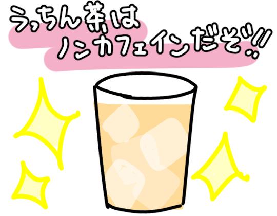 うっちん茶はノンカフェイン