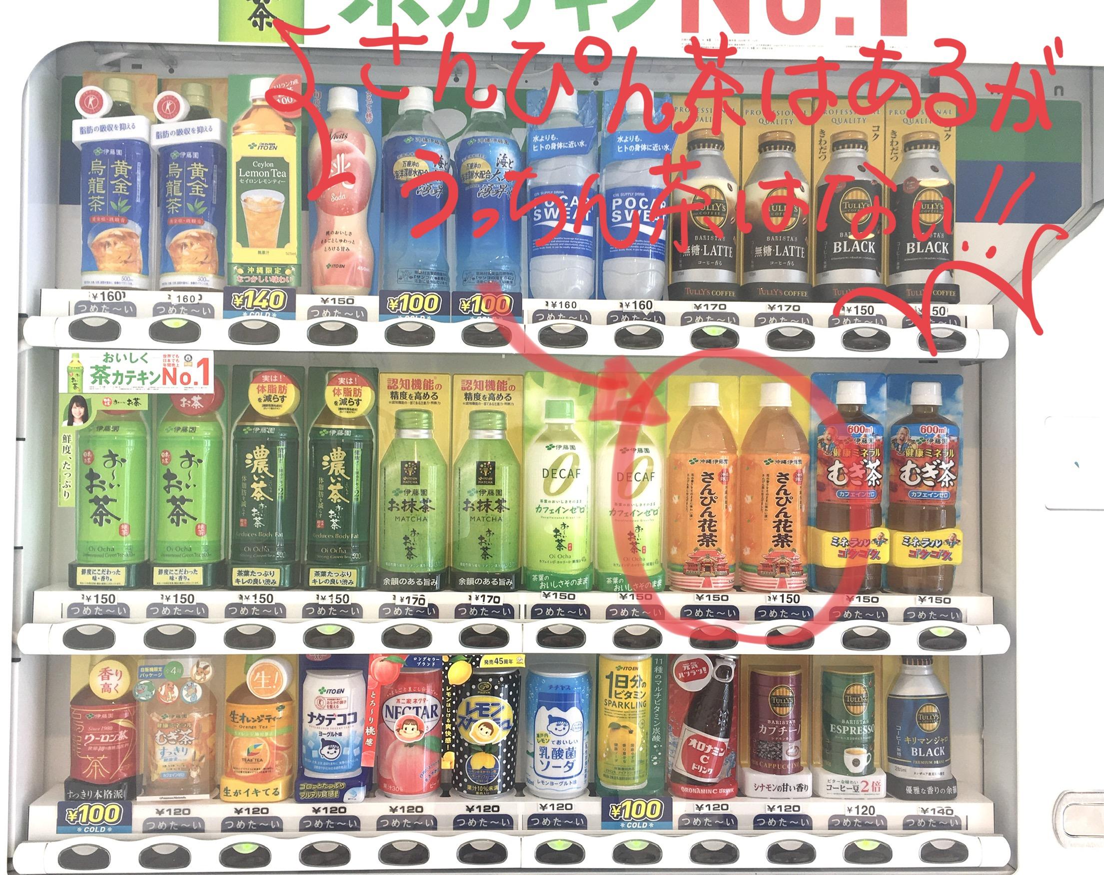 沖縄の自販機にはうちん茶がない