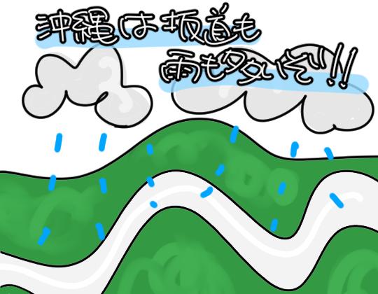 沖縄は坂と雨が多い